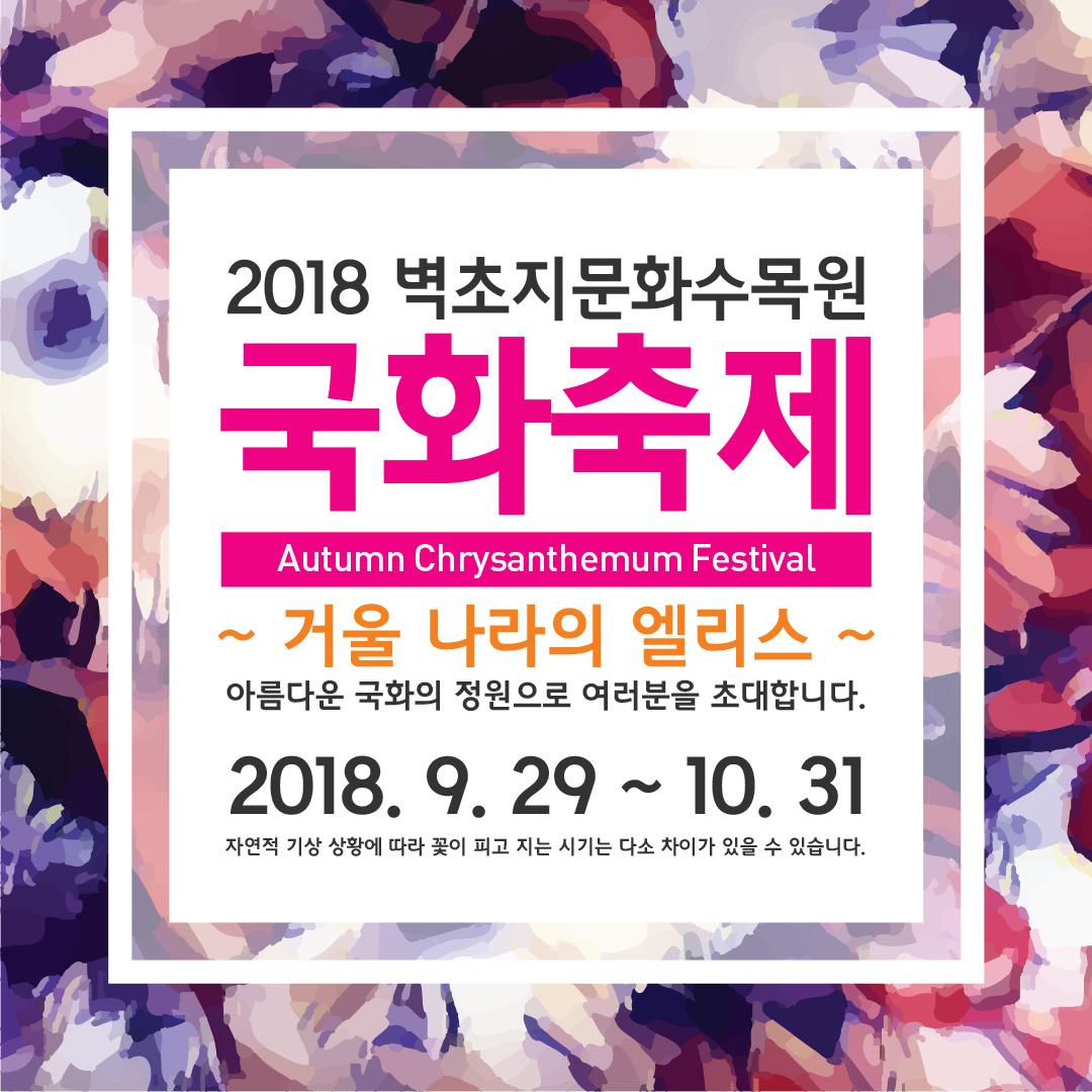 2018벽초지수목원국화축제