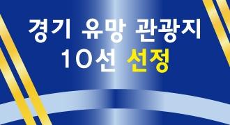 [축] 경기관광공사 지정 경기 유망 관광지 10선 선정